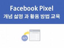 페이스북 픽셀 개념 설명과 활용 방법 교육해드립니다.