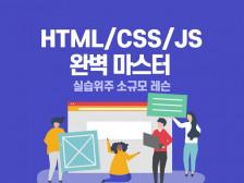 [12년차 퍼블리셔의 HTML/CSS/JS  ] 웹퍼블리싱 특별 비법 소규모 과외해드립니다.