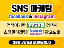 [스폰서드광고]sns 광고/ 키워드기반 / 인스타그램/ 페이스북/타겟 마케팅 해드립니다.