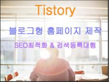티스토리 블로그 or 홈페이지 제작 <SEO 및 검색광고등록까지> 완성해드립니다.