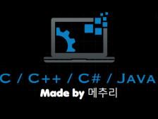 C/C++/C#/Java를 이용한 프로그래밍 해드립니다.