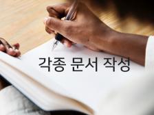 [모든문서작성] 리포트, 보고서 등 각종 문서 작성해드립니다.