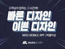 [디자인전문에이전시]뮤토스튜디오에서 웹/앱 디자인 해드립니다.