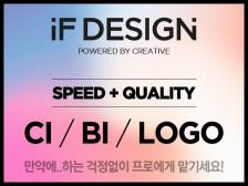 나만의 아이덴티티 CI BI LOGO디자인 제작해드립니다.