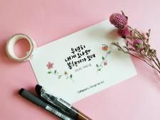 따뜻한 손글씨로 따뜻한 캘리 엽서를 만들어드립니다.