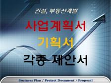 건설 부동산 부문 사업계획서 및 제안서 컨설팅드립니다.