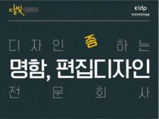 [KIDP 인증] 디자인 좀 하는 달빛크리에이티브에서 브랜드에 마음을 담아드립니다.