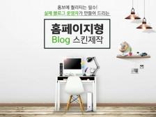 홈페이지형 블로그/블로그/홈페이지/블로그디자인/모두홈페이지/카페디자인 전문디자이너가 해드립니다.