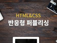 [1624] html,css,jquery 퍼블리싱 작업해드립니다.