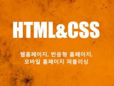퍼블리싱 작업(html, css, jquery) 웹,모바일,반응형 마크업 작업해드립니다.