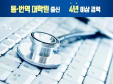의료과학대학 졸  통번역대학원 출신  의학 과학 관련 번역해드립니다.