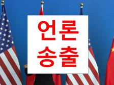 미국, 중국 언론사에 기사송출 (모든사업분야, 구글검색최적화) / 즉시 대량 송출 해드립니다.