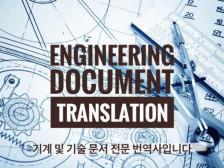 기계/설비/엔지니어링/ 공학 관련한 기술 문서를 번역해드립니다.
