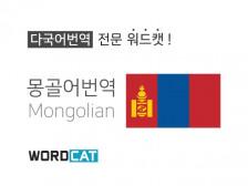 (몽골어) 신속하고 정확한 고품질 번역 서비스 제공해드립니다.
