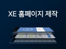 XE 홈페이지를 제작해드립니다.
