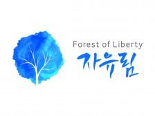 번역 공동체 자유림, 영어 번역 도와드립니다.