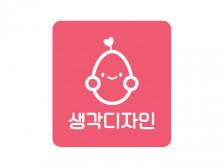 [포트폴리오 확인필수!] 18년 연혁의 로고전문 디자인회사에서 고퀄리티의 로고로 완성해드립니다.