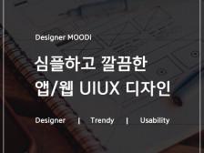 트렌디하고 깔끔한 웹 앱 UI/UX디자인 해드립니다.