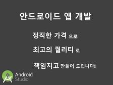 안드로이드 앱 개발해드립니다.