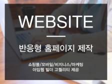 1:1고객맞춤 반응형 홈페이지 제작/마케팅 형/개인 블로그형/다국어지원 웹사이트 제작해드립니다.
