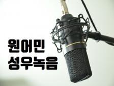 원어민(영어,중국어,스페인어 등) 모든 외국인 성우 녹음해드립니다.