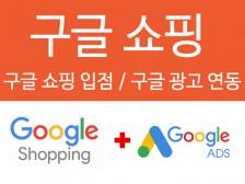 구글 쇼핑광고 상품등록 및 쇼핑광고 연동드립니다.