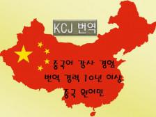 한국어 중국어  원어민 강사겸 번역전문가님이 번역해드립니다.
