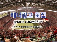 스포츠 전문 커뮤니티에  배너를 달아드립니다.