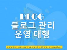 브랜드블로그/블로그관리/블로그운영 하여드립니다.