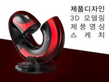 제품디자인/ 3D모델링  / 제품영상 / 스케치를 고퀄리티로 완성해드립니다.