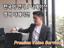 [남자성우]한영 나레이션/더빙 전문, 섬세하고 믿음가는 목소리를드립니다.