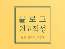 퀄리티있는 블로그, 카페 원고작성해드립니다.