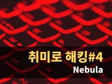 취미로 해킹(Nebula)하는 방법을 알려드립니다.