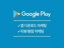 [앱 활성화 마케팅] 앱다운로드 / 앱최적화노출 / 리뷰 / 홍보 이렇게 도와드립니다.