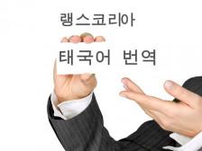 랭스코리아, 태국어 번역, 한-태, 태-한 번역 해드립니다.