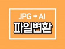우리가게로고 JPG밖에 없다면 AI파일변환!드립니다.