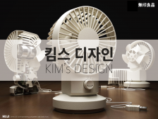 [킴스] 전문 프리랜서 디자이너가 디자인 컨설팅, 관련 작업을 해드립니다.