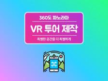360도 파노라마 VR 투어를 제작해드립니다.