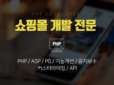 [개발15년차] ASP,PHP 쇼핑몰 기능개발/고도화 해드립니다.