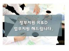 중소벤처기업부 R&D (알엔디 지원사업) 사업 지원드립니다.