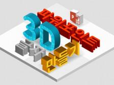 파워포인트 3D글자 만들기 템플릿을드립니다.