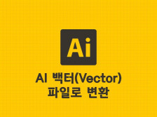 AI 백터(vector) 이미지 만들어드립니다.