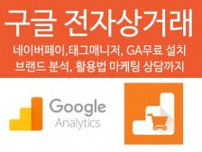 정확한 구글 애널리틱스 전자상거래 설치(Npay 포함, GTM작업)드립니다.