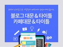 디자인이 마케팅입니다. 블로그/카페/포스팅 제작해드립니다.