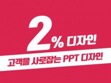 [2% 디자인] 남녀노소, 고객을 사로잡는 PPT 디자인(발표·과제·제안서)해드립니다.