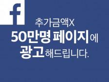 [초특가] 페이스북 50만명 페이지에 광고해드립니다.