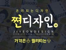 [가격은 낮게! 퀄리티는 높게!] 상세페이지/이벤트/배너 정성껏 디자인 해드립니다.
