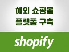 쇼피파이 해외 쇼핑몰,결제시스템 및 아마존 월마트 교육해드립니다.