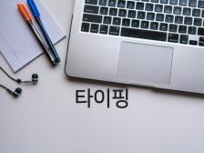 [문서 작성] 타이핑 해드립니다.