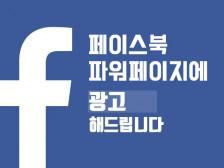 활성화 된 페이스북 파워페이지에  원하시는 포스팅을 업로드 해드립니다.